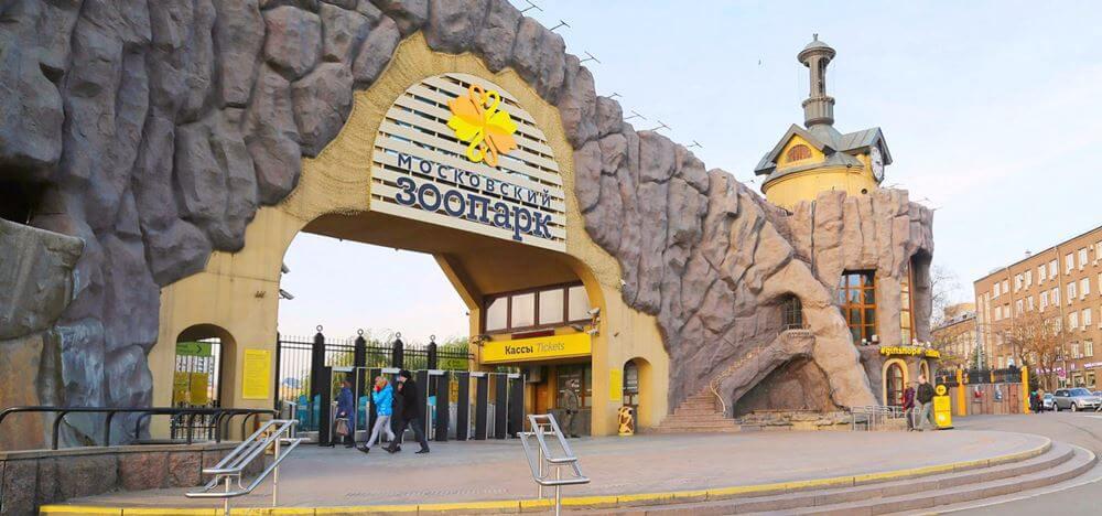 Зоологический парк